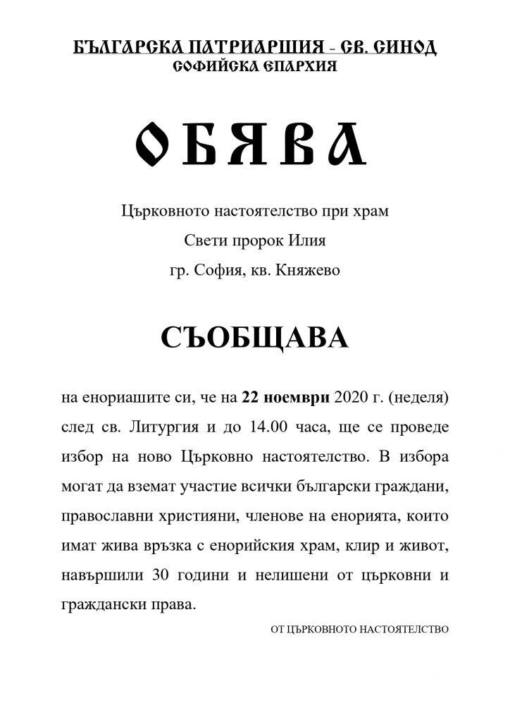 Ново Църковно ностоятелство на 22 ноември 2020 при храм Свети пророк Илия, гр. София, Княжево